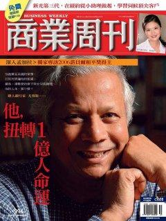 商業周刊994期封面故事:他扭轉1億人命運