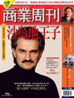 商業周刊996期封面故事:沙烏地王子