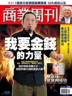 商業周刊1038期封面故事:我要金錢的力量