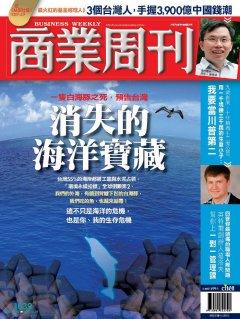 商業周刊1039期封面故事:消失的 海洋寶藏