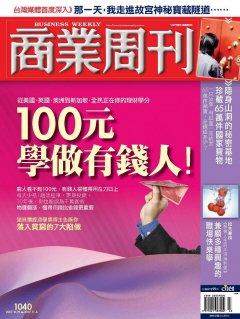 商業周刊1040期封面故事:100元 學做有錢人!