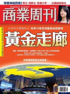 商業周刊1048期封面故事:黃金走廊