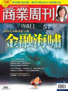商業周刊1087期:金融海嘯:雷曼兄弟破產啟示錄