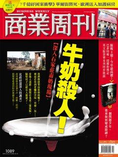 商業周刊1089期:牛奶殺人