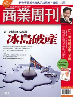 商業周刊1092期:一根扁擔77年