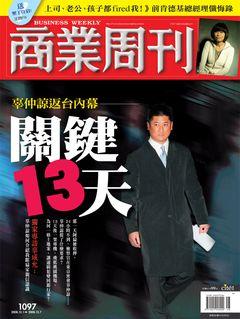 商業周刊1097期:辜仲諒返台內幕-關鍵13天