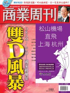 商業周刊1101期:雙D風暴