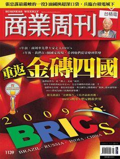 商業周刊1139期:重返金磚四國