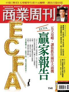 商業周刊1141期:ECFA贏家報告