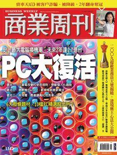 商業周刊1142期:PC大復活