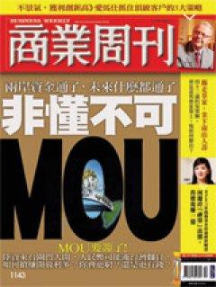 商業周刊1143期:非懂不可MOU