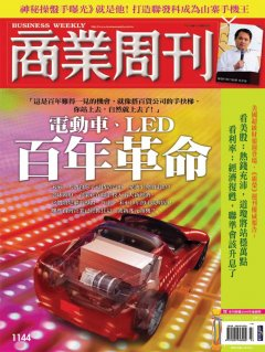 商業周刊1144期:電動車、LED 百年革命