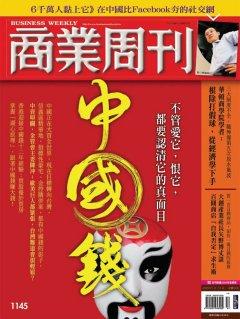 商業周刊1145期:中國錢