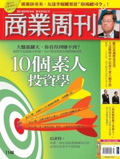 商業周刊1148期:10個素人投資學