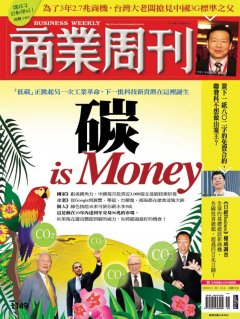 商業周刊1149期:碳 is Money