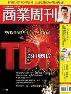 商業周刊第1151期:TDR,投資台股非懂不可熱門商品!