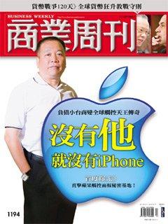 商業周刊1194期:沒有他 就沒有iPhone