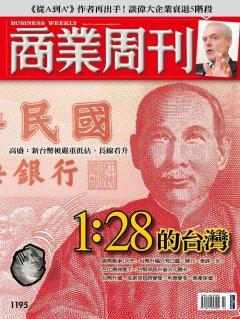 商業周刊1195期:1:28的台灣