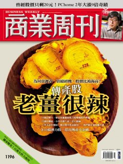 商業周刊1196期:傳產股 老薑很辣