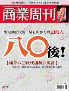 商業周刊1197期:八○後 !
