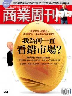 商業周刊1201期:我為何一直看錯市場?