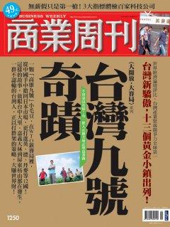商業周刊1250期:台灣九號奇蹟