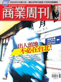 商業周刊1253期:出人頭地不必在台北!