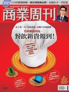 商業周刊1257期:竹科新貴再見,餐飲新貴報到!