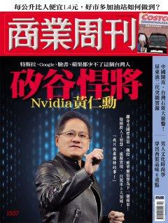 矽谷悍將 Nvidia黃仁勳