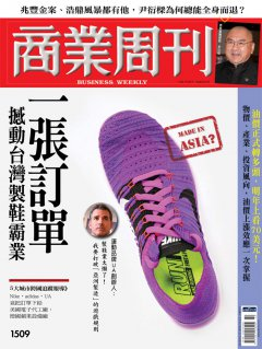 一張訂單 撼動台灣製鞋霸業