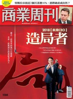 2018【未來CEO】造局者