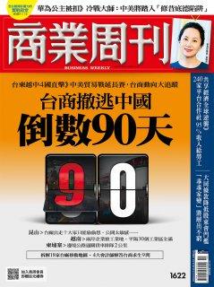 台商撤逃中國 倒數90天