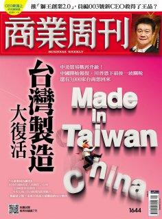 台灣製造大復活