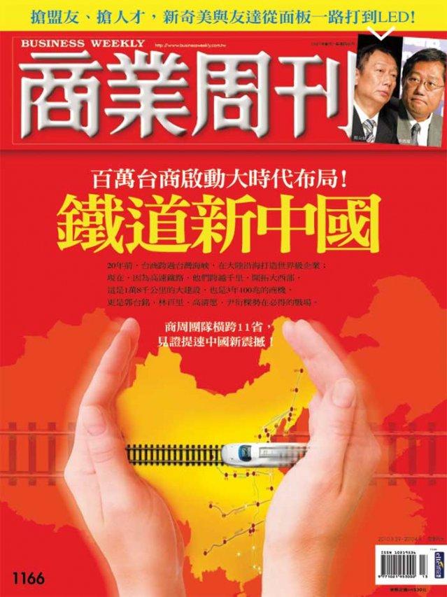 鐵道新中國