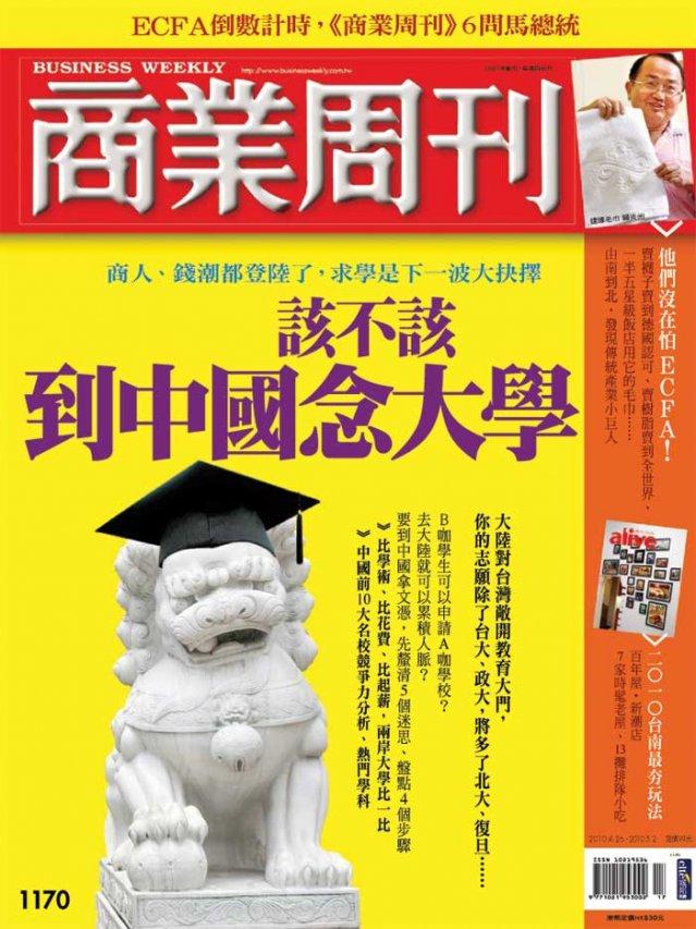 該不該到中國唸大學