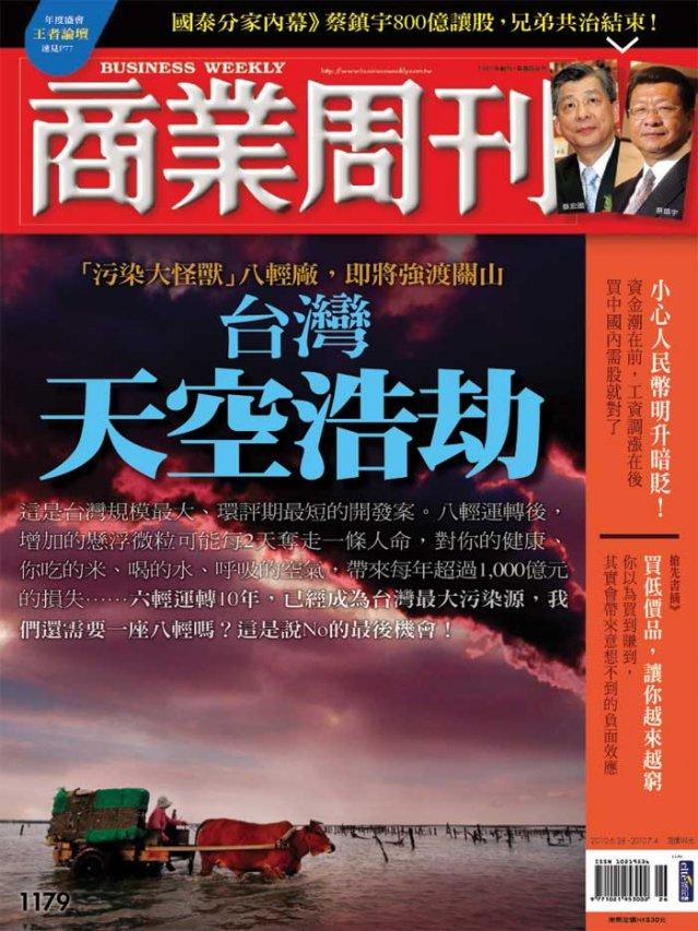 台灣天空浩劫