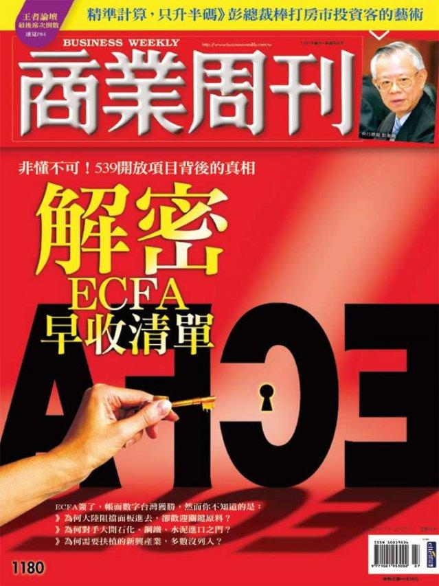 解密ECFA早收清單