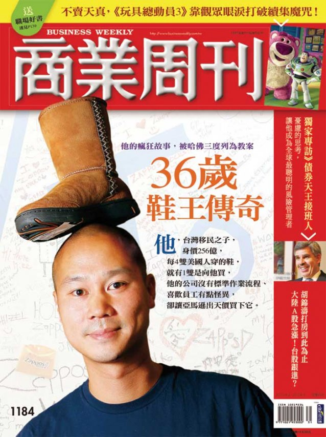 36歲鞋王傳奇