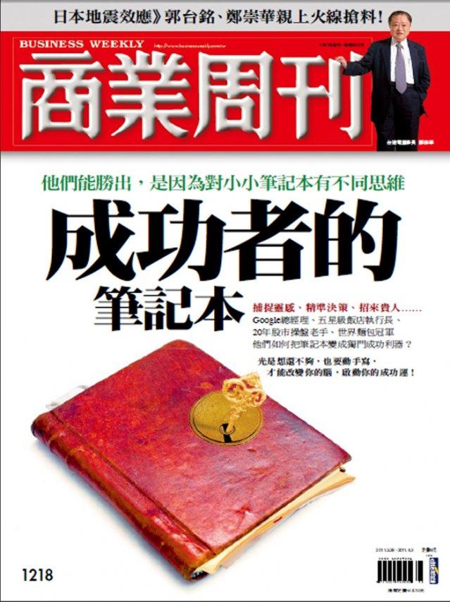 成功者的筆記本