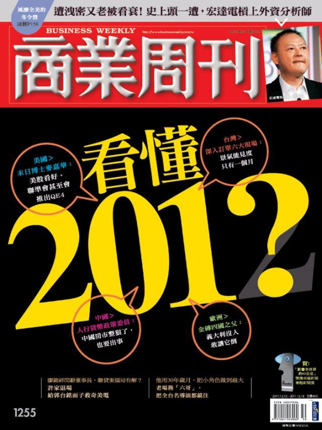看懂2012