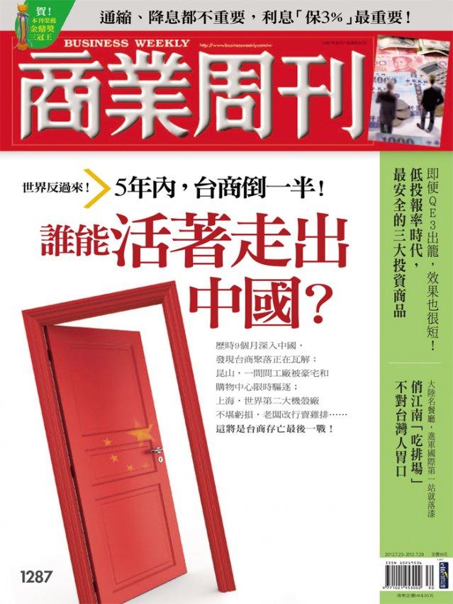 誰能活著走出中國?
