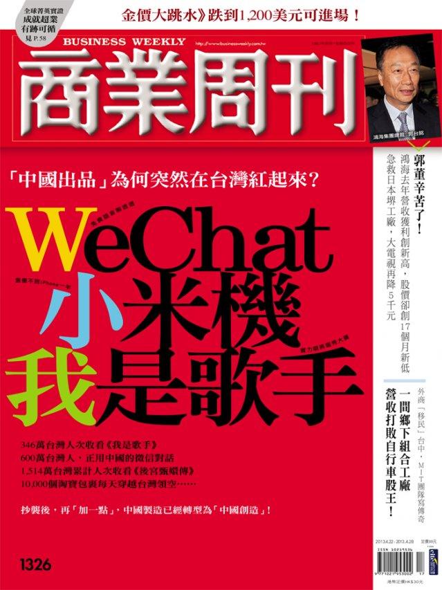 WeChat、小米機、我是歌手