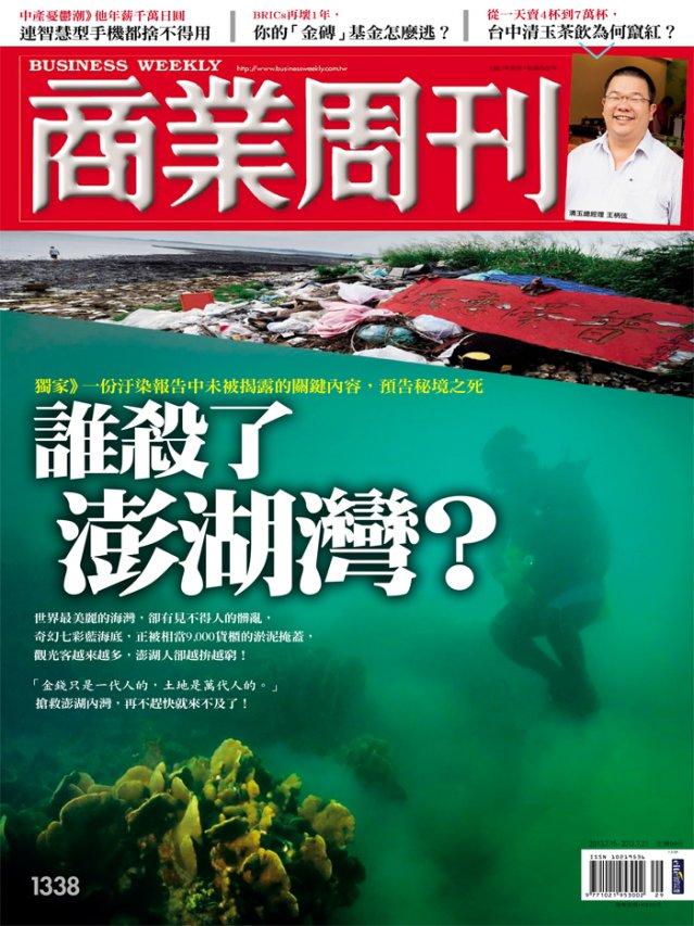 誰殺了澎湖灣?