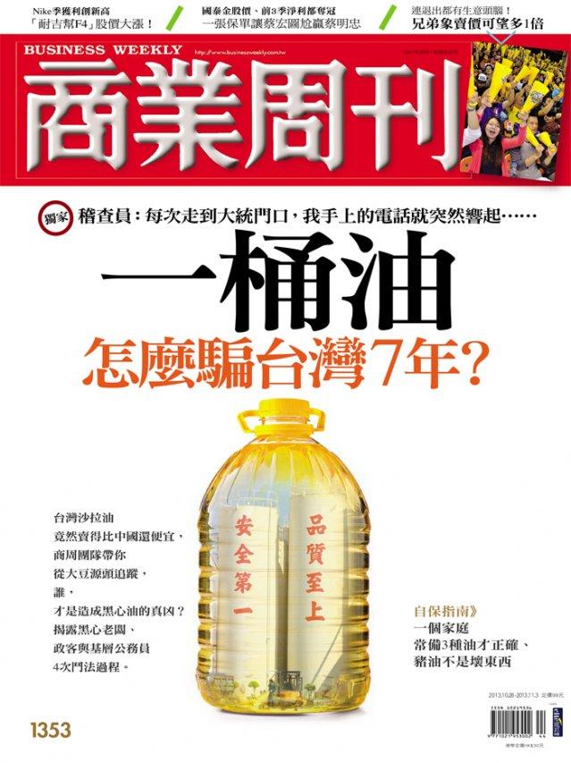 一桶油,怎麼騙台灣7年?