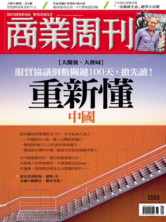重新懂中國