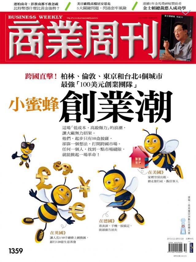 小蜜蜂創業潮