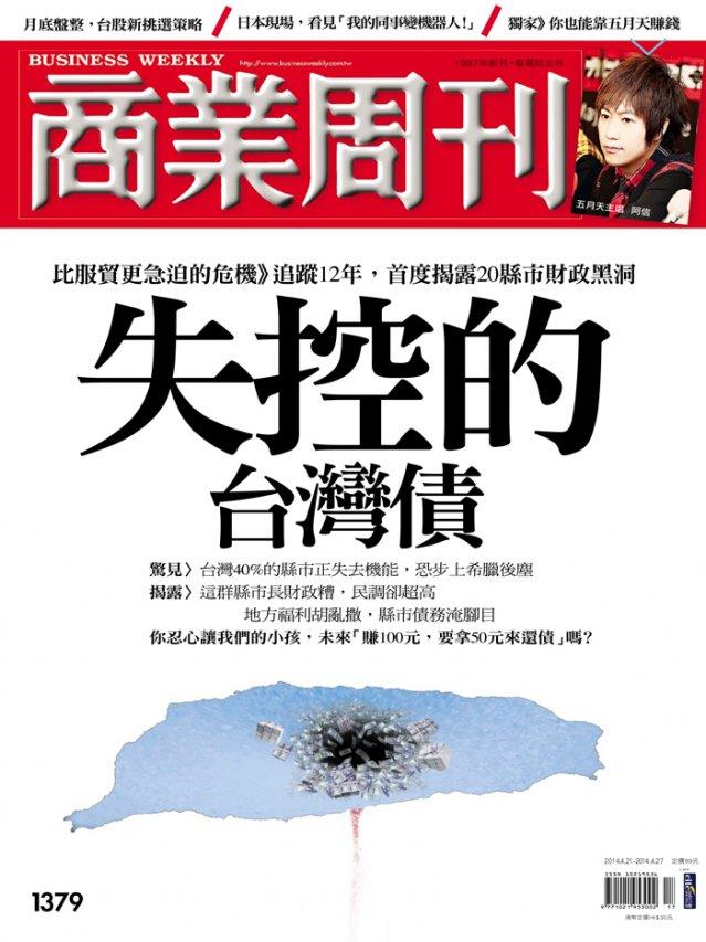 失控的台灣債