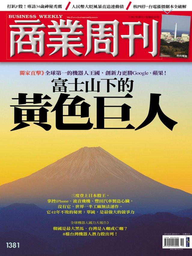 獨家直擊》富士山下的黃色巨人