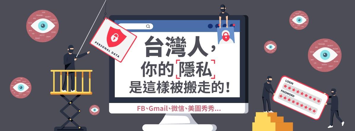 FB、Gmail、微信、美圖秀秀...台灣人,你的隱私是這樣被搬走的!