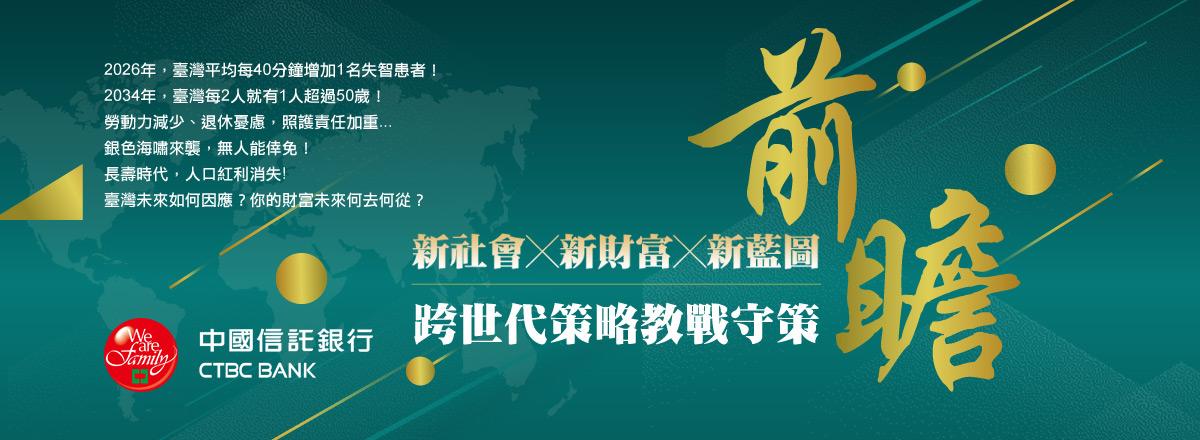 新臺灣未來年表 跨世代策略教戰守策